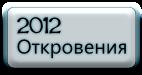 2012 год Откровения